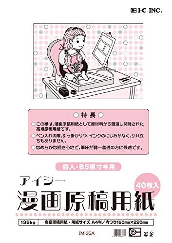 I-C Manga Manuscript Paper A4 Thick Type 40 Sheets 135KG IM-35A